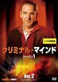 クリミナル・マインド シーズン1 Vol.2