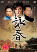 詠春 The Legend of WING CHUN 其の壱