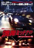 湾岸ミッドナイト9101シリーズ6 湾岸ミッドナイト FINAL GT-R伝説 ACT2