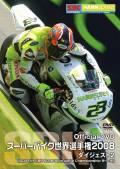スーパーバイク世界選手権2008 ダイジェスト2 2008FIM SBK Superbike World Championship R4〜R6