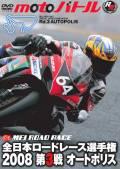 全日本ロードレース2008 第3戦オートポリス moto バトル