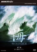 NHKスペシャル 海 知られざる世界 第6集 波 驚異のパワー