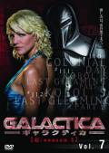 GALACTICA ギャラクティカ 【起:season 1】 Vol.7