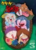 ゲゲゲの鬼太郎 90's 3