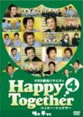 KBS韓流バラエティ ハッピー・トゥゲザー 4 アン・ジェウク/キム・ジェウォン/チョン・ジョンミョン 編