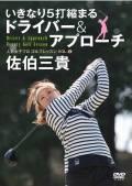 いきなり5打縮まるドライバー&アプローチ 人気女子プロゴルフレッスン VOL.1 佐伯三貴