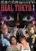 REAL TOKYO 1