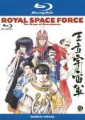 【Blu-ray】王立宇宙軍 オネアミスの翼