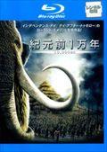 【Blu-ray】紀元前1万年