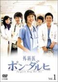 外科医 ポン・ダルヒ Vol.1
