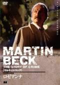 MARTIN BECK vol.1 ロゼアンナ
