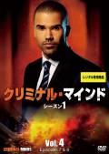 クリミナル・マインド シーズン1 Vol.4
