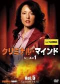 クリミナル・マインド シーズン1 Vol.5