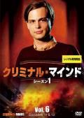 クリミナル・マインド シーズン1 Vol.6