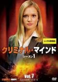 クリミナル・マインド シーズン1 Vol.7