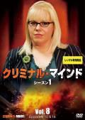 クリミナル・マインド シーズン1 Vol.8
