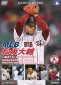 MLB 松坂大輔 〜ボストン・レッドソックス〜