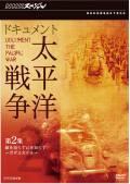 NHKスペシャル ドキュメント太平洋戦争 第2集 敵を知らず己を知らず 〜ガダルカナル〜
