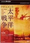 NHKスペシャル ドキュメント太平洋戦争 第3集 エレクトロニクスが戦を制す 〜マリアナ・サイパン〜