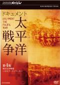 NHKスペシャル ドキュメント太平洋戦争 第4集 責任なき戦場 〜ビルマ・インパール〜