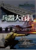 兵器大百科 10 アメリカ海軍戦略兵器編