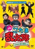 マスクプレイミュージカル 忍たま乱太郎 第1弾 ドクタケ城の秘密の段