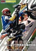 スーパーバイク世界選手権2008 ダイジェスト3 2008FIM SBK Superbike World Championship R7〜R9