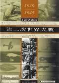 第二次世界大戦 広島 長崎