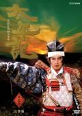 NHK大河ドラマ 太平記 完全版 Disc.3