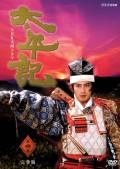 NHK大河ドラマ 太平記 完全版 Disc.4