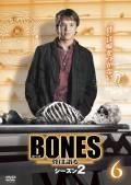 BONES −骨は語る− シーズン2 6