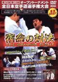 極真カラテ 第32-33回 オープントーナメント 全日本空手道選手権大会 宿命の対決