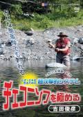 吉田俊彦 必ず1ピキを釣るための 超攻撃的システム チェコニンフを極める