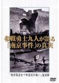 参戦勇士九人が語る「南京事件」の真実 「南京陥落七十年国民の集い」全記録