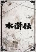 水滸伝 第一巻