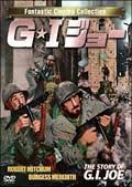 G・I ジョー (1945)