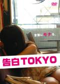 告白 TOKYO