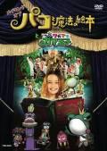 メイキング オブ「パコと魔法の絵本」と「いつもワガママガマ王子」