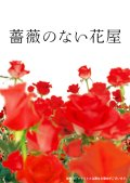 薔薇のない花屋セット