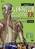 人体解剖マニュアル ER LessonI 致命傷 〜緊急救命 命の分かれ目〜