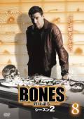 BONES −骨は語る− シーズン2 8