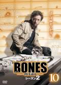 BONES −骨は語る− シーズン2 10