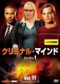 クリミナル・マインド シーズン1 Vol.11