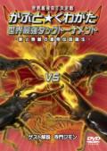 かぶと★くわがた 世界最強タッグトーナメント 新☆無敵の皇帝伝説誕生