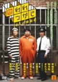 囚われつかじ 〜13人の容疑者〜 1