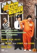 囚われつかじ 〜13人の容疑者〜 2