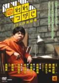 囚われつかじ 〜13人の容疑者〜 4