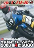 全日本ロードレース2008 第4戦SUGO moto バトル