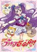 Yes!プリキュア5GoGo! Vol.4
