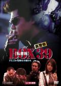 裏警察 BOX[私書箱]39 FILE.2:危険な主婦たち